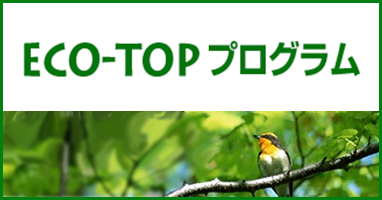 ECO-TOPプログラム