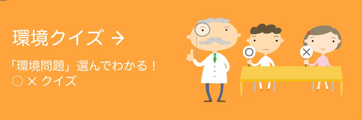環境クイズ→ 「環境問題」選んでわかる!  ○×クイズ