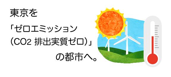 世界が、東京が、私が「賢い省エネ」